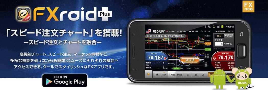 GMOクイック証券Android用スマホアプリのトップ画面