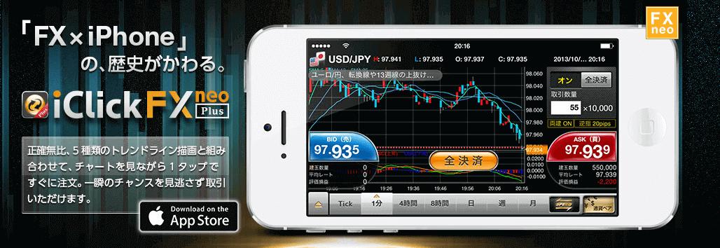 GMOクイック証券iPhoneスマホアプリのトップ画面