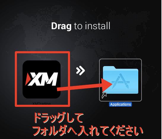XMTradingのMT4インンストールするためのファイルドロップ操作