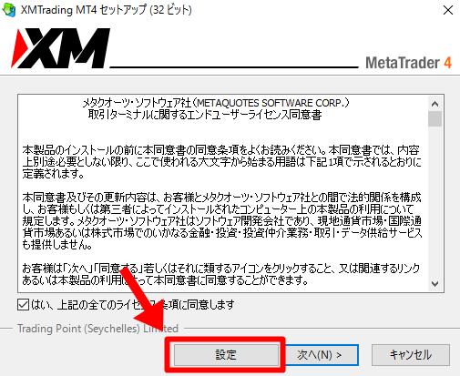 MT4セットアップの設定前のライセンス同意画面(Windows)