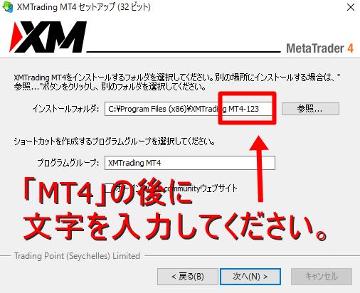 MT4セットアップの設定前のインストールフォルダ設定画面(Windows)