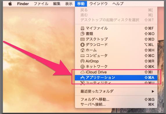 MT4セットアップの設定手順デスクトップ→アプリケーション選択画面(Mac)