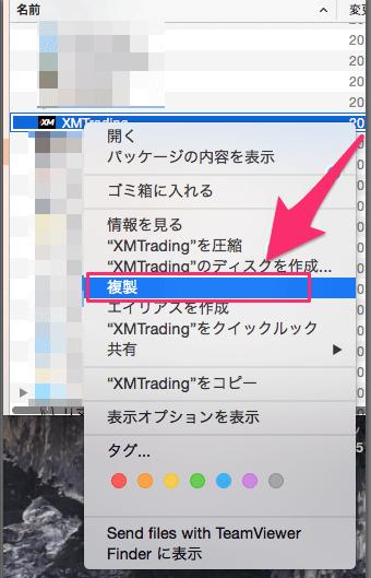 MT4セットアップの設定手順MT4→複製選択画面(Mac)