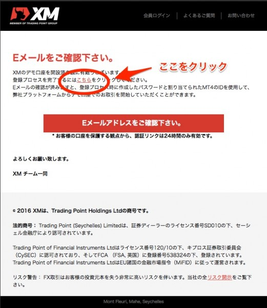 XMTradingのデモ口座開設時メール確認画面