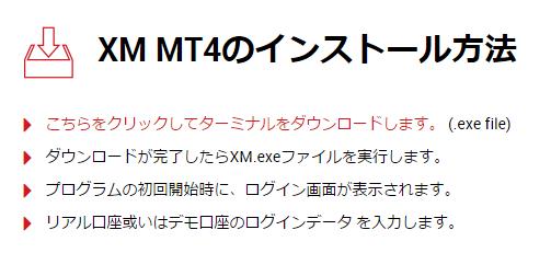 XMTradingのMT4インンストール画面