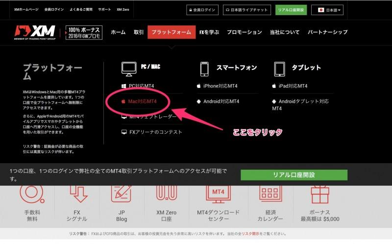 XMTradingのMT4操作手順紹介画面(MAC画面)
