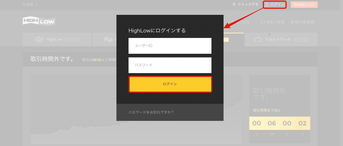 ハイローオーストラリアのトップ画面→ログイン手順