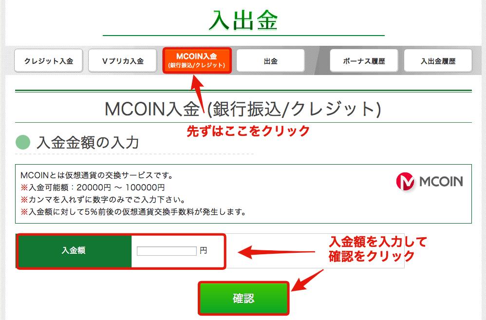 trade200(トレード200)の銀行振込(MCOIN利用)入金額入力画面
