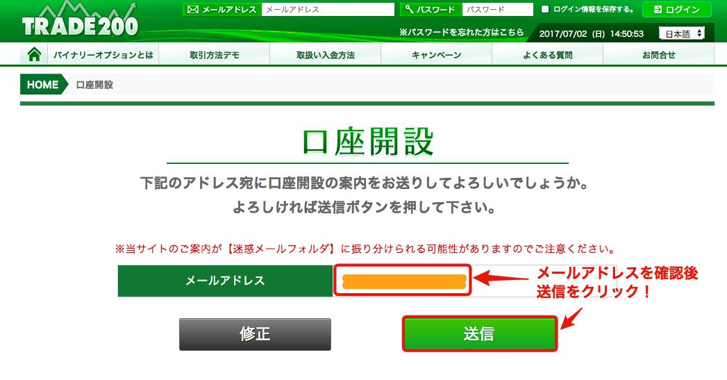 trade200(トレード200)の口座開設のメールアドレス確認画面