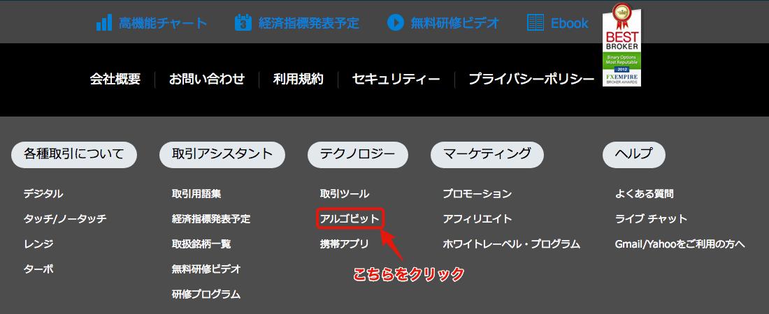 オプションビットログイン後→アルゴビット使用画面