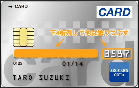 情報入力のクレジットカードのサンプル画面