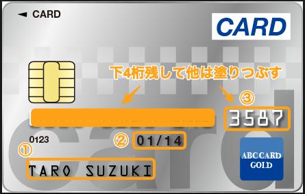 確認書類のクレジットカードのサンプル表