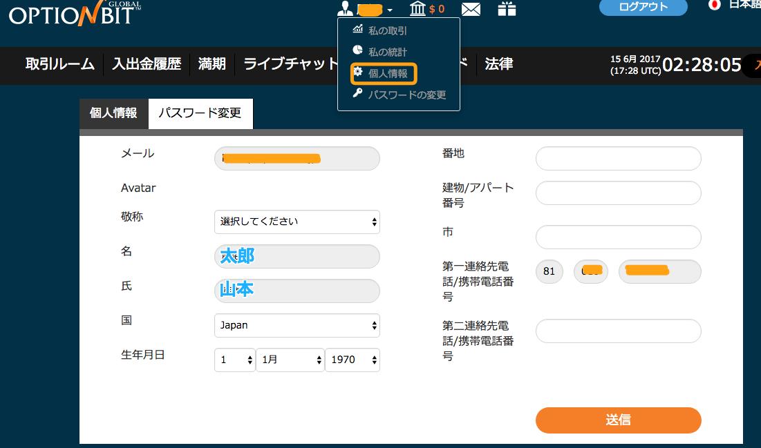 オプションビットの公式ページの住所変更画面