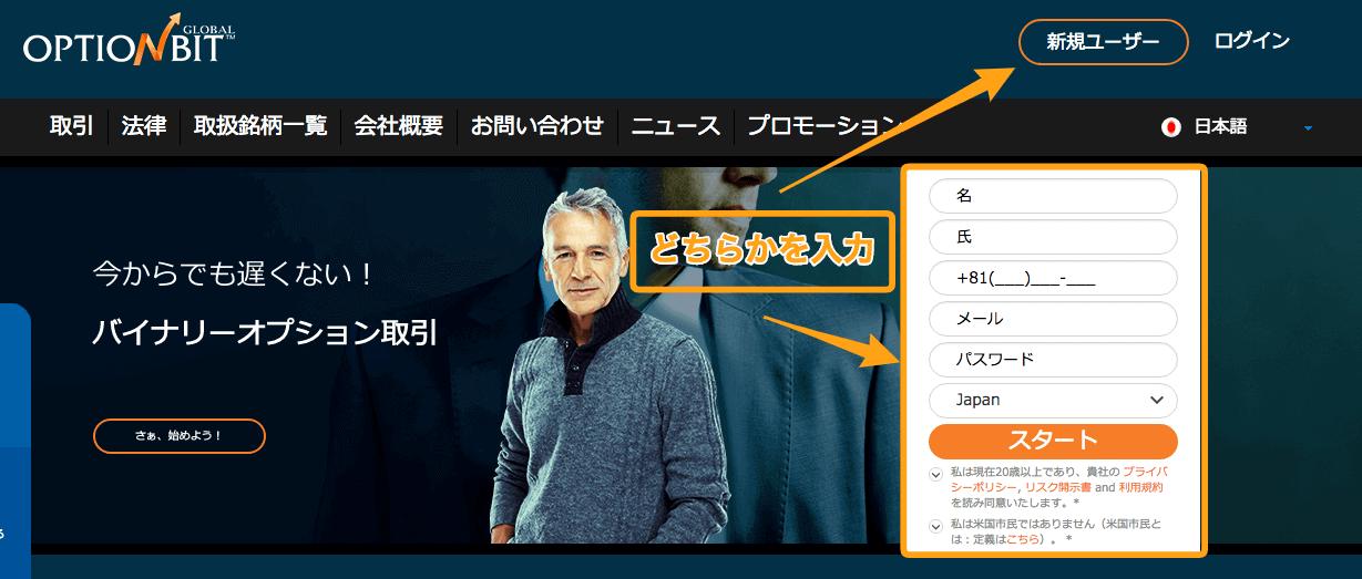 オプションビットの公式トップ画面から新規ユーザー登録