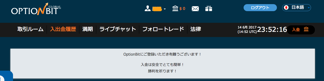 オプションビットのログイン済のトップ画面