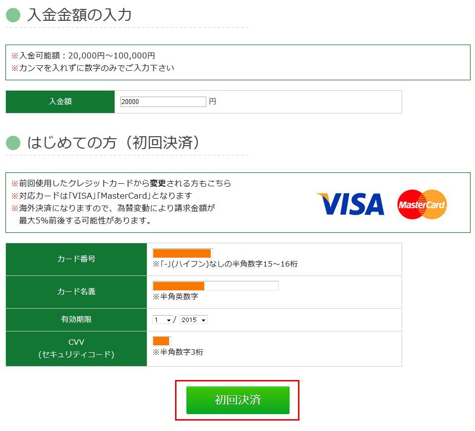 trade200(トレード200)のクレジットカード入金額入力サンプル画面