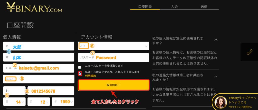 Ybinary(Yバイナリー)口座開設情報入力サンプル画面