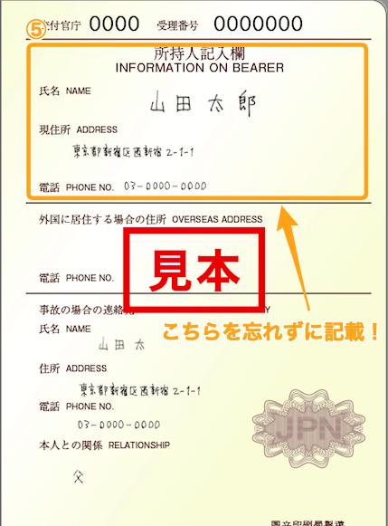 本人確認書類提出パスポートのサンプル(所持人記入欄)