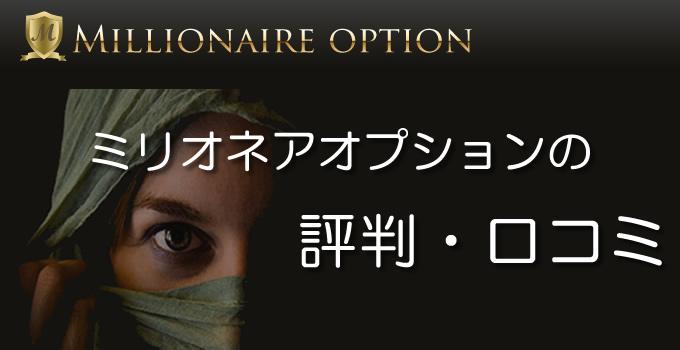 ミリオネアオプションのロゴ及び評判・口コミ