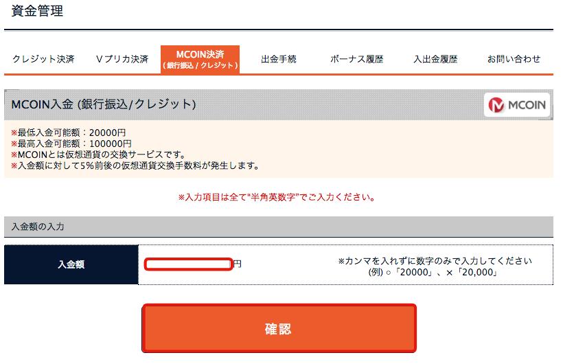 ソニックオプション入金MCOIN決済画面