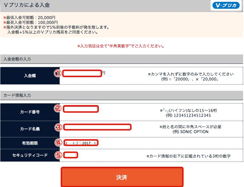 ソニックオプション入金Vプリカ決済画面