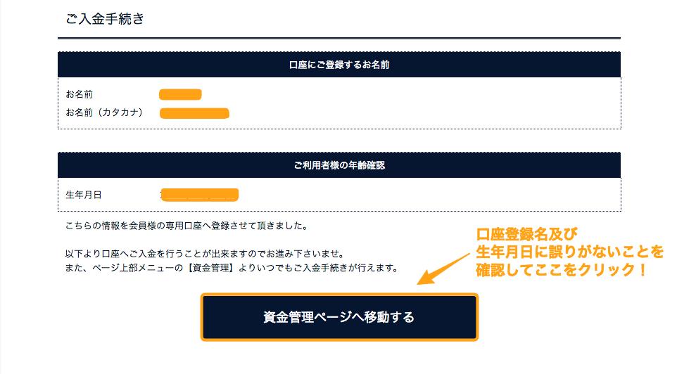 ソニックオプション入金登録情報確認画面