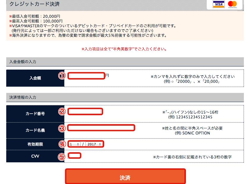 ソニックオプション入金クレジットカード決済画面