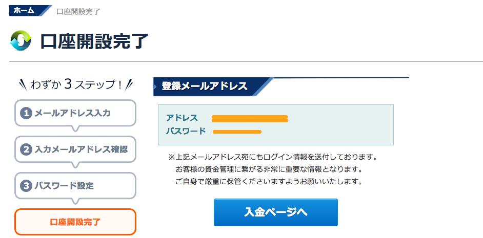 ソニックオプションのメールアドレス及びパスワード確認画面