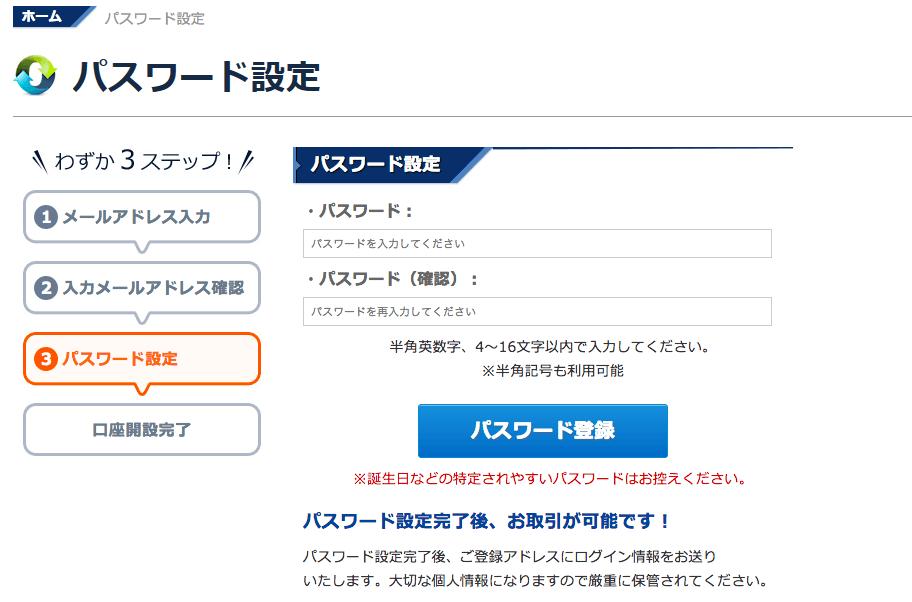 ソニックオプションの口座パスワード設定画面